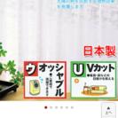 【中古】ミラーカーテン日本製