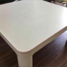 テーブル こたつ 白 値段交渉可