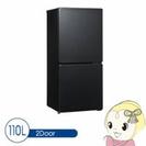 取引中..キャンセル待ちになります。UR-F110F 2ドア冷蔵庫の黒