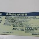 埼玉西武ライオンズ 内野指定席引換券1枚