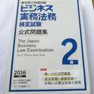 ビジネス実務法務検定試験2級公式問題集〈2016年度版〉