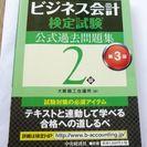 ビジネス会計検定試験公式過去問題集2級〔第3版〕