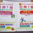 サクッとうかる日商1級 商業簿記・会計学3 テキスト・トレーニング