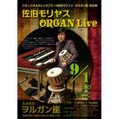 佐伯モリヤス ORGAN Live