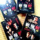 【交渉中】美品!『新宿鮫』DVD4枚!