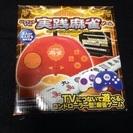 【送料300円】麻雀ゲーム テレビに繋いですぐ遊べる