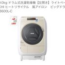 【中古】日立ドラム式洗濯乾燥機(洗9kg/乾6kg) ヒートリサイ...
