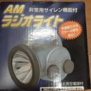 AMラジオライト