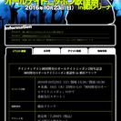 岡村隆史のオールナイトニッポン歌謡祭チケット