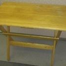 【終了】木製折りたたみ式テーブル(多少傷あり)