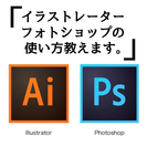 IllustratorとPhotoshopの使い方お教えします!