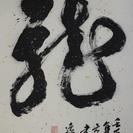 逸鶴流サロン教室(水墨、水彩、書道、漢文)