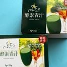 新製品!大麦若葉の酵素青汁!1箱25袋いり 2箱セット(25袋×2...