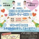 【東京】男性は医師限定!交流パーティー in おためし屋
