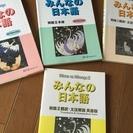 みんなの日本語 中文'翻訳、English translation