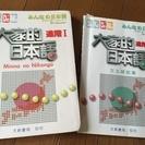 みんなの日本語 アドバンテージ1、2