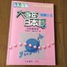 みんなの日本語 初級1、2 文型練習帳