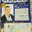桂文珍 🌟  九州文化塾20周年記念 🌟 特別講演会