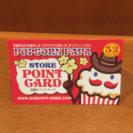 ポップコーンパパ ポイントカード