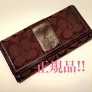 【正規品】coach長財布♡