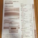 東芝卓上型食器洗い乾燥機(家庭用)