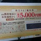 au携帯電話  株主優待券 5000円割引