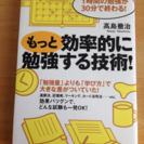 【100円】もっと効率的に勉強する技術!