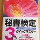 【100円】秘書検定3級クイックマスター