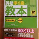 【100円】英検準1級教本【CD付き】