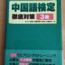 中国語検定徹底対策3級