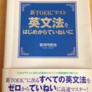 【50円】英文法を初めからていねいに