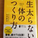 【100円】一生太らない体のつくり方