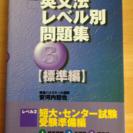 【100円】英文法レベル別問題集3標準編