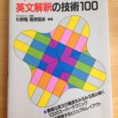 【100円】英文解釈の技術100