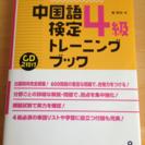 【100円】中国語検定4級トレーニングブック CD付き