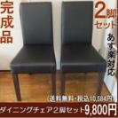 ダイニング椅子2脚セット@予約中