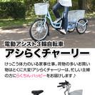 新古品、電動自転車
