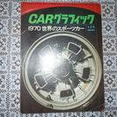 CARグラフィック 104号 70年4月臨時増刊号