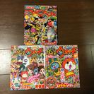 妖怪ウォッチ ファンブック、オールカラーコミック、てれびくん 三冊セット