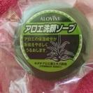 アミノ酸キダチアロエ洗顔ソープ