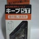 家具固定グッズ ① / 防災 / 工具用品