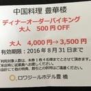 豊橋 ロワジールホテル内 中華料理 豊華楼 割引券