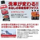 水なしワックス FW1ワックス1本1990円(税別) 正規販売店丸...