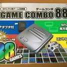 新品 FC/SFC互換ゲーム機 GAME COMBO 88