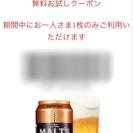 【無料クーポン】イオン西大津店限定