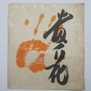 【貴乃花】手形&サイン◆大相撲◆横綱◆メール便
