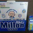 美品☆ミルトン容器 錠剤つき