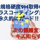 0円独立開業者募集‼️スマホコーティングの『9H工房』