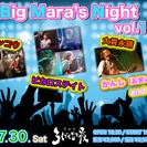Big Mara's Night ...