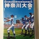 【新品】高校野球神奈川大会2013年のDVD(2枚組)